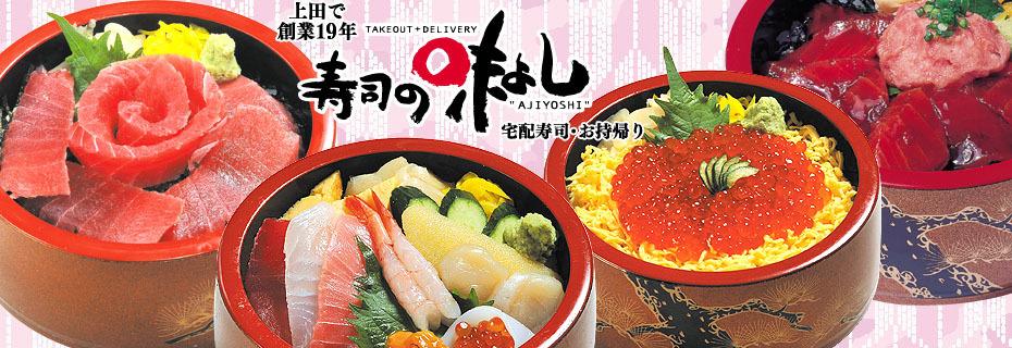 上田市の宅配寿司/お持ち帰り|寿司の味よし